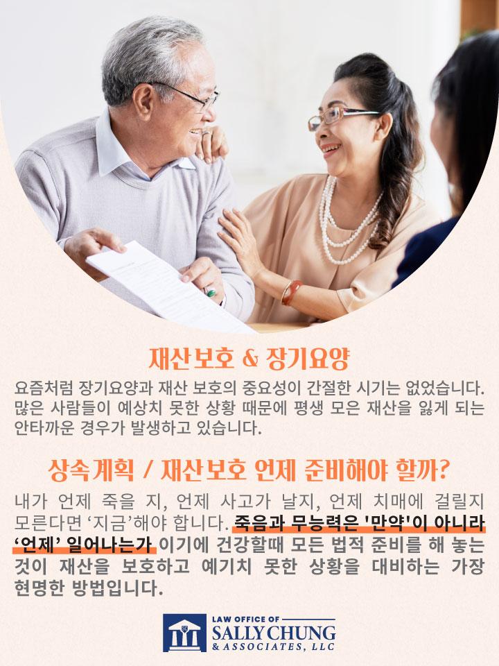 what is elder law | 상속, 유언, 유산, 의료보험 (메디케이드) 변호사